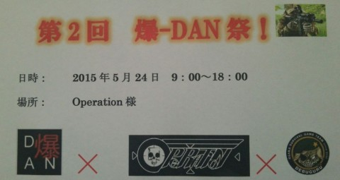 爆-DAN祭2_チラシ