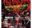 ゲームレポ(相棒祭)_2019/3/9@Buddy